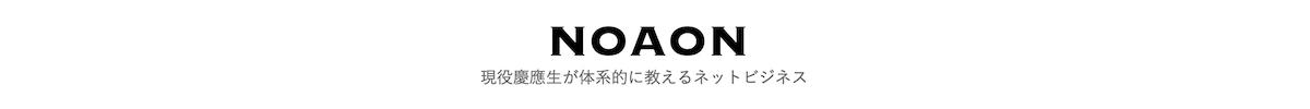 Noaon - 慶應生が体系的に教えるネットビジネス